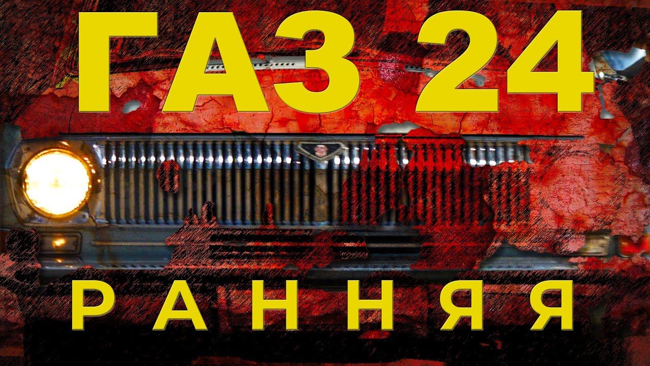 НАСТОЯЩАЯ ВОЛГА / ПЕРВАЯ СЕРИЯ ГАЗ-24 / ВОЛГА для ПРОФЕССОРА / Иван ЗенкевичPRO #ГАЗ24  #ВОЛГА