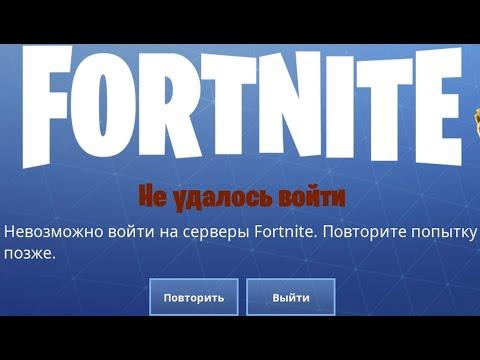 🚩 Не удалось Войти Невозможно войти на серверы Fortnite