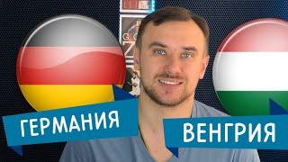 Германия Венгрия Прогноз на ЕВРО 2020 23 июня Прогнозы на футбол