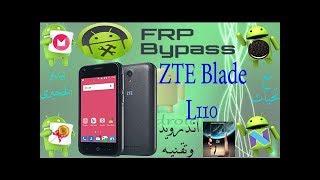 تخطى حماية جوجل اكونت frp لهاتف ZTE موديل ZTE BLADE L110