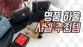 도길댁 샤넬 추천템 함께 열어봐요! CHANEL 언박싱, 명품 하울 유럽 한국 가격비교!! 😊   도길댁