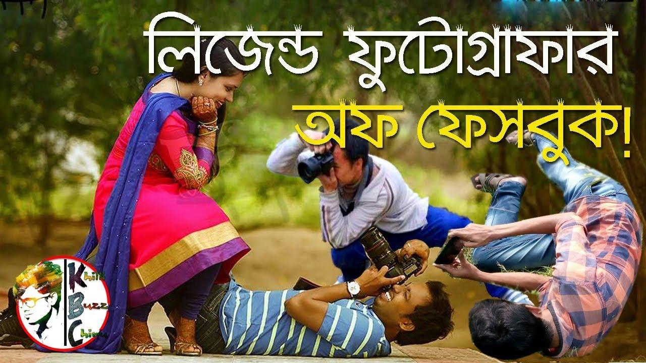 Legend Photographers of Facebook | E Kemon Phutographer ? Bangla Funny  Video | KhilliBuzzChiru