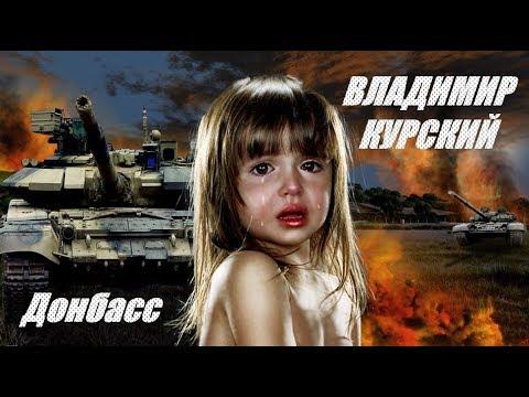 ПРЕМЬЕРА КЛИПА!ВЛАДИМИР КУРСКИЙ-ДОНБАСС