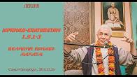 Шримад Бхагаватам 1.9.1-3 - Чайтанья Чандра Чаран прабху