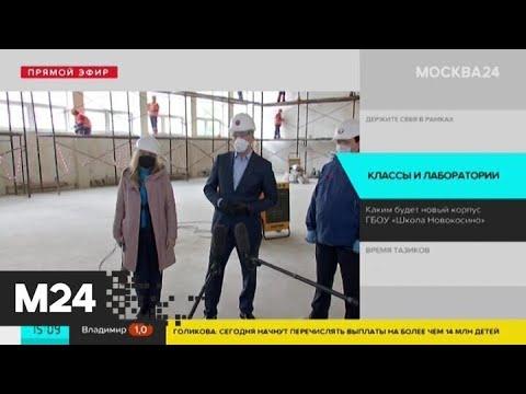 """Собянин осмотрел новый корпус """"Школы Новокосино"""" - Москва 24"""