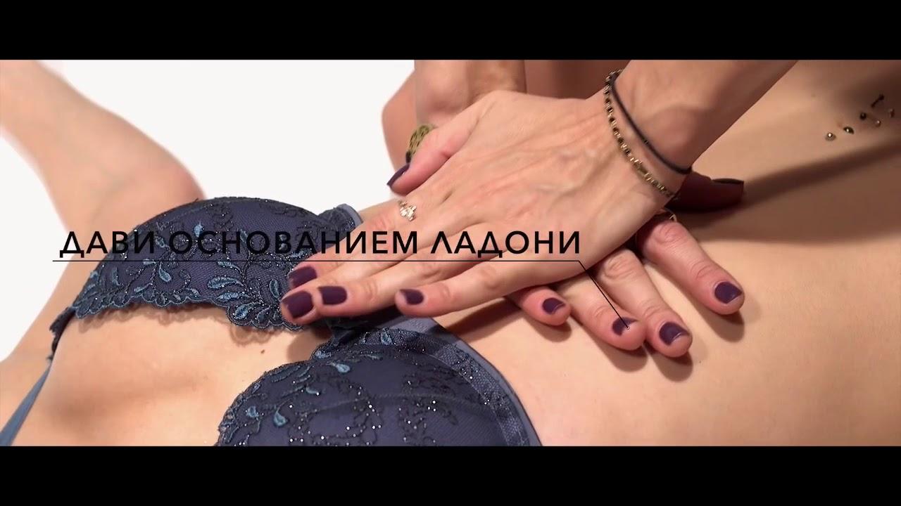 Искусственное дыхание и непрямой массаж сердца девушке индивидуалки москвы госпожа