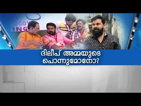 Dileep Back In Amma| Super Prime Time (24-06-2018)| Part 3| Mathrubhumi News