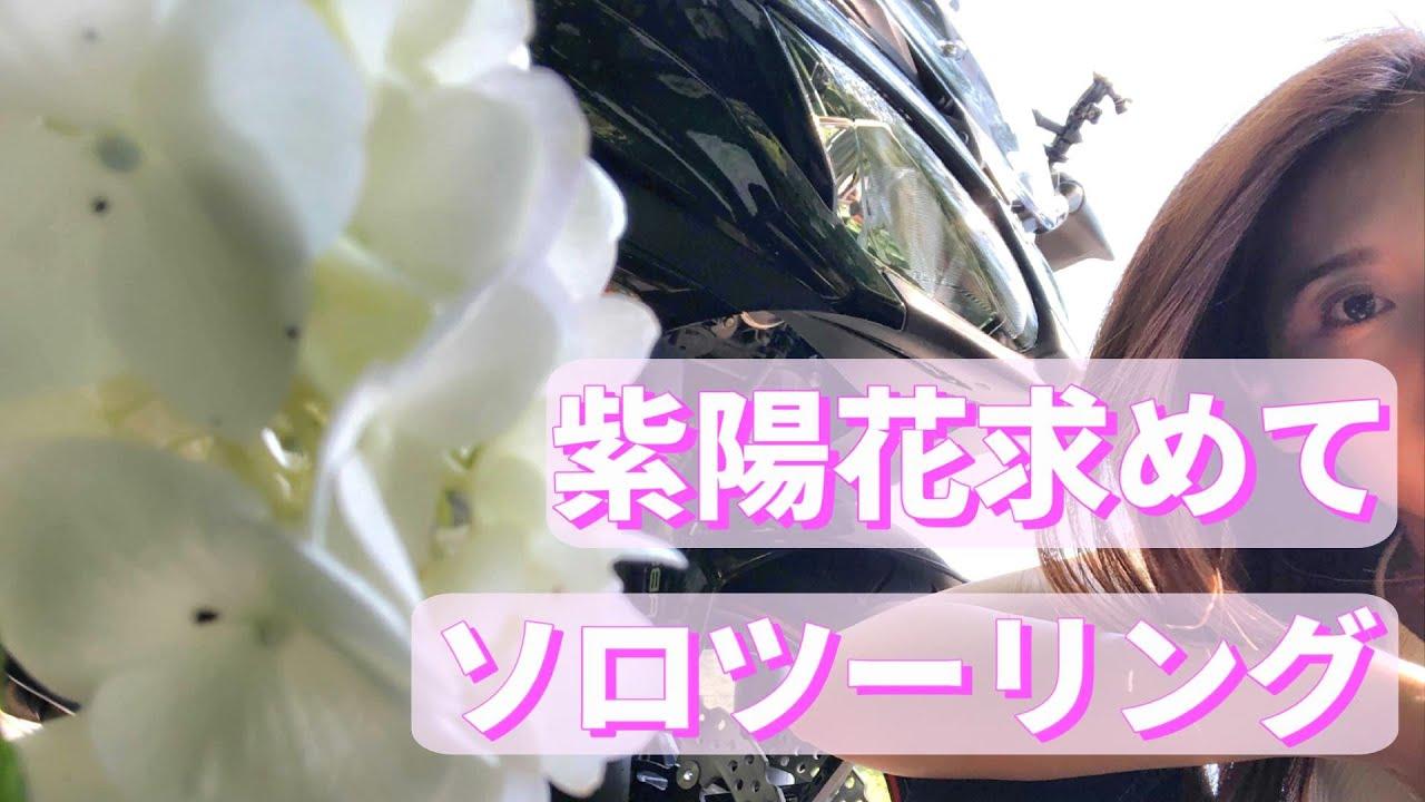【女1人旅】山、気持ちいい【モトブログ】