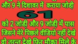 DESHAWAR 2 OR 9 JODI (( 61)) MAI AAJ BHI PASS TRICK NO 8-9 ZARUR DEKHEN.