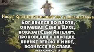 Бог явился во плоти  - Иисус Христос истинный Бог