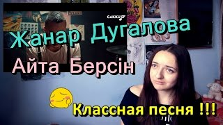 Жанар Дугалова Айта Берсін РЕАКЦИЯ AwesomeWay