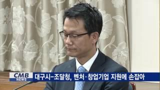 [대구뉴스] 대구시-조달청, 벤처 창업기업 지원에 손잡…