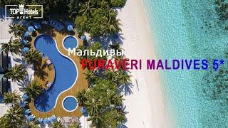 Furaveri Maldives 5 Семейный отель на Мальдивах