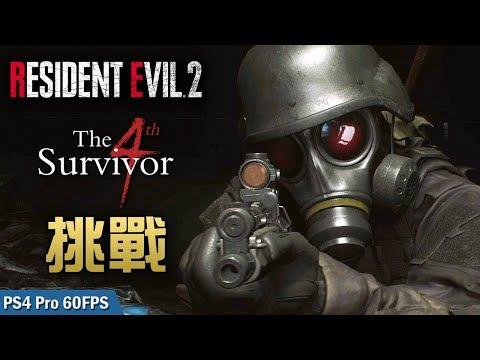 4 Raccoon City    Biohazard RE:2  (Resident Evil 2 remake) PS4 Pro 60 FPS