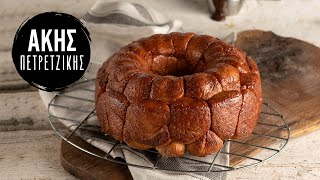 Το ψωμί της μαϊμούς (Monkey Bread) | Kitchen Lab by Akis Petretzikis