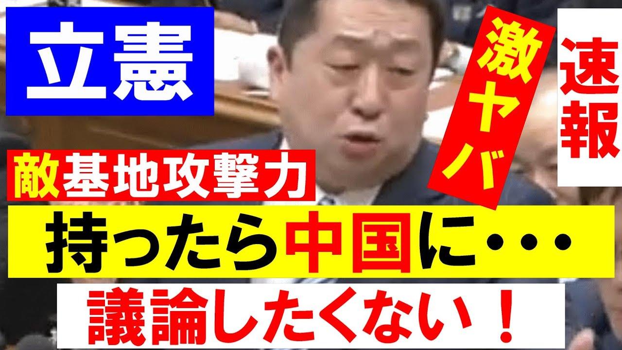 立憲が激ヤバ発言「敵基地攻撃能力の議論をしないといけないのは甚だ不満」「中国の場合は日本が・・」岡田克也「もしわれわれが政権を獲ったら・・