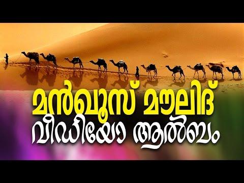 Manqoos Moulid മന്ഖൂസ് മൌലിദ് │ Latest Islamic Songs in Malayalam │ Islamic Videos