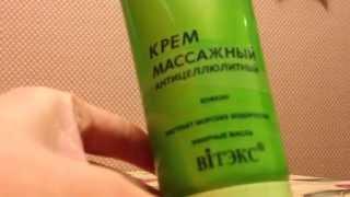 Крем антицеллюлитный Витекс(Заходите на мой сайт) http://betweenuswomen.ru/ Антицеллюлитный крем Витекс необходимо наносить на распаренную кожу..., 2015-01-10T18:31:31.000Z)