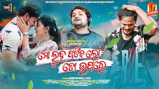 TO UPARE MO LUHA PADIBA | NEW ODIA BEWAFA VIDEO | DEV PRO MUSIC | FEBRUARY 2020 Mp3 Song Download