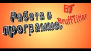 4. BluffTitler - работа в программе.(BluffTitler - работа в программе. Курс из 4 видео по скачиванию,изучению интерфейса и работы в программе BluffTitler.В..., 2015-10-24T07:19:58.000Z)