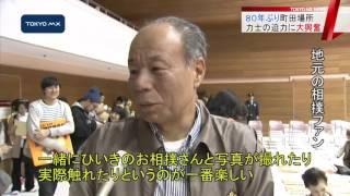 きょう、80年ぶりに町田市に大相撲の巡業がやってきました。間近で見る...