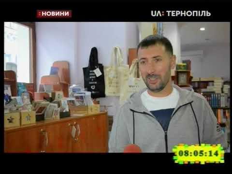 UA: Тернопіль: 18.09.2019. Новини. 8:00