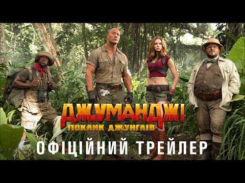 трейлер Джуманджі: Поклик джунглів (2017) українською