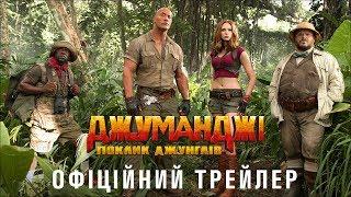 ДЖУМАНДЖІ: ПОКЛИК ДЖУНГЛІВ. Офіційний трейлер (український)