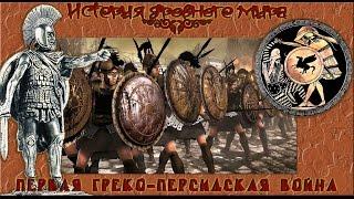 Первая Греко-персидская война (рус.) История древнего мира