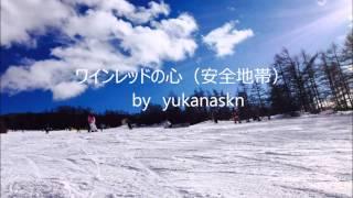 説明 ワインレッドの心(安全地帯)カバー by yukanaskn.