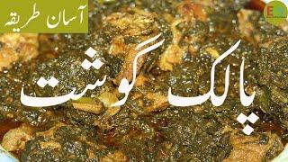 Palak Gosht Recipe in Urdu Palak Beef Gosht Recipe Easy Cooking Showپالک گوشت بنانے کا آسان طریقہ