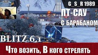 WoT Blitz -Как играть на FV4005. Тактика и расходники для барабана - World of Tanks Blitz (WoTB)