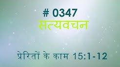 प्रेरितों के काम  (#0347) Acts 15:1-12 Hindi Bible Study Satya Vachan