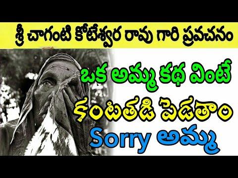 ఒక అమ్మ ఆవేదన వింటే  కంటతడి పెడతాం || Sri Chaganti koteswara rao speeches latest 2017 ||