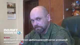 Мозговой признал что потери были колоссальные при штурме Дебальцево