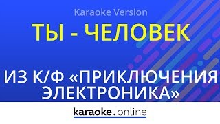 """Ты - человек  - из кинофильма """"Приключения Электроника"""" (Karaoke version)"""