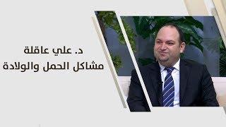 د. علي عاقلة - مشاكل الحمل والولادة