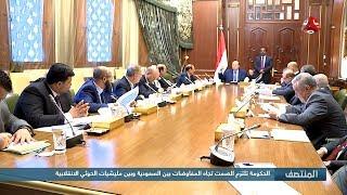 الحكومة تلتزم الصمت تجاه المفاوضات بين السعودية وبين مليشيات الحوثي الانقلابية