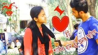 I Love You | Shakib Khan | Ananta Jalil | Bangla Funny Video | Prank King Entertainment