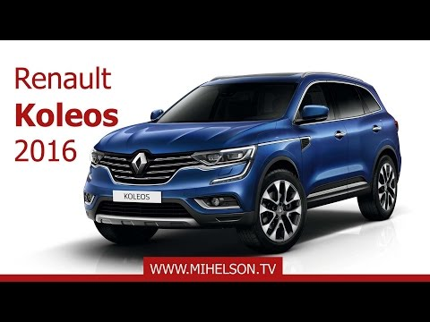 Renault Koleos 2016 preview Александра Михельсона