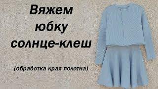 Как связать юбку солнце-клеш на вязальной машине. Обработка края полотна