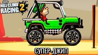 СУПЕР ДЖИП в HILL CLIMB RACING 2 Прохождение ИГРЫ видео про машинки  games about cars