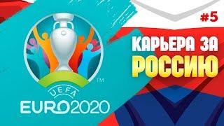 РОССИЯ НА ЕВРО 2020 НАША ГРУППА 5 ФИФА 20 КАРЬЕРА ЗА СБОРНУЮ РОССИИ