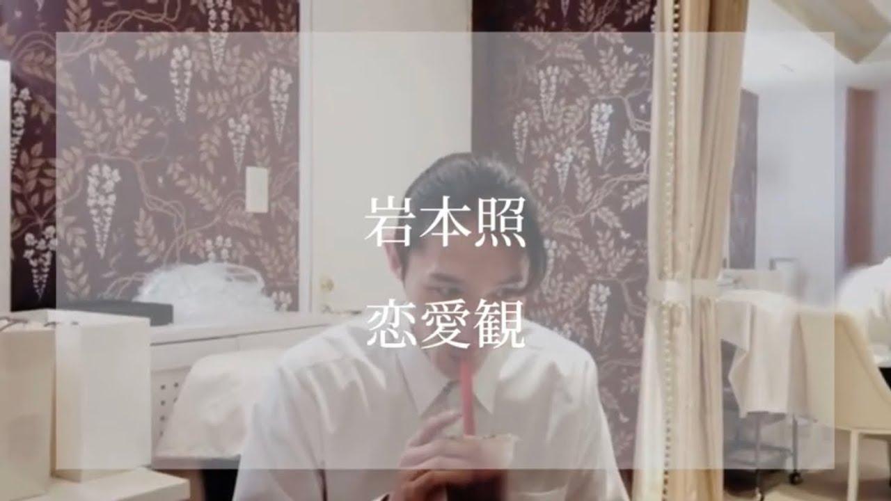 観 岩本 照 恋愛