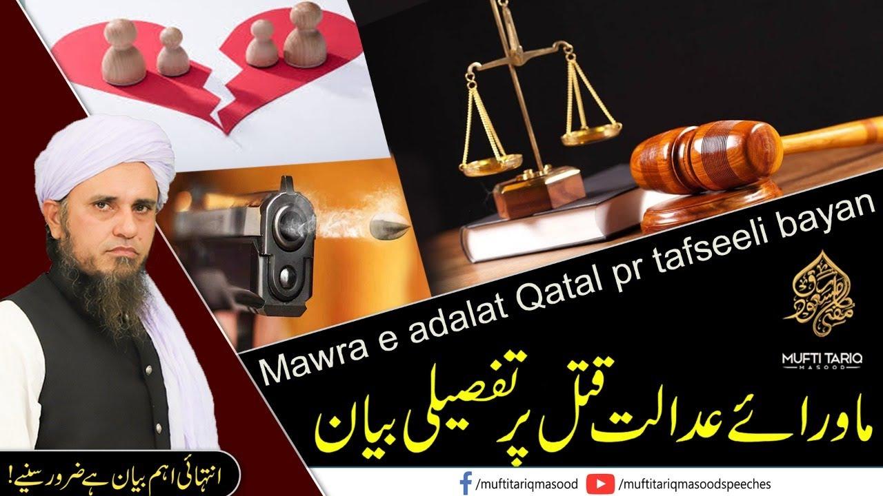 📣 Peshawar K Waqia Per Mufti Sahab Ka Tafseeli Bayan |  Mufti Tariq Masood Speeches 🕋