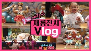 [Vlog]재롱잔치 브이로그/ 발표회/사탕부케/버스/다…