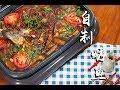 《寻味手札》43 【自制烤鱼】烤鱼中的战斗机!不一样的至美享受,鲜香热辣很带劲