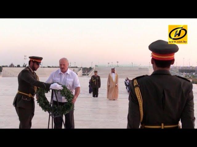 Александр Лукашенко возложил венок к Мемориалу памяти павших воинов в Абу-Даби