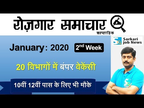रोजगार समाचार : January 2020 2nd Week : Top 20 Govt Jobs - Employment News | Sarkari Job News