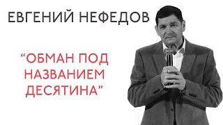 «Обман под названием десятина» — Евгений Нефедов